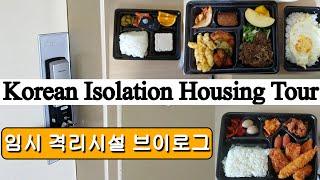 격리시설 브이로그(Feat.도시락주의)/ Korean …