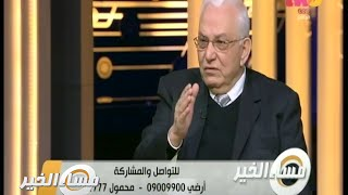 مساء_الخير الدكتور صالح الشيمي يجيب علي أسئلة المشاهدين حول الأمراض الجلدية وتساقط الشعر