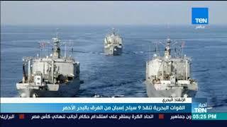 أخبار TeN - القوات البحرية تنقذ 9 سياح إسبان من الغرق بالبحر الأحمر