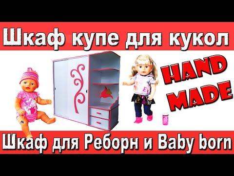 Мебель для больших кукол своими руками