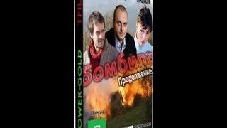 Бомбила. Продолжение 2 серия(2-сезон)