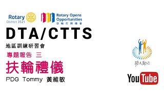 RID3521 DTA/CTTS 專題報告 扶輪禮儀