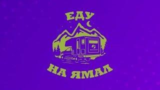 Їду на Ямал — 2500 км з Тюмені до Надима в автобудинки (1 серія)