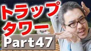 【瀬戸のマインクラフトPE】#47 初心者からの卒業!トラップタワーに挑戦だ! thumbnail