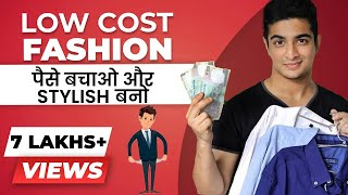 Paisa बचाओ और Stylish दिखो - Low Cost Fashion Tips