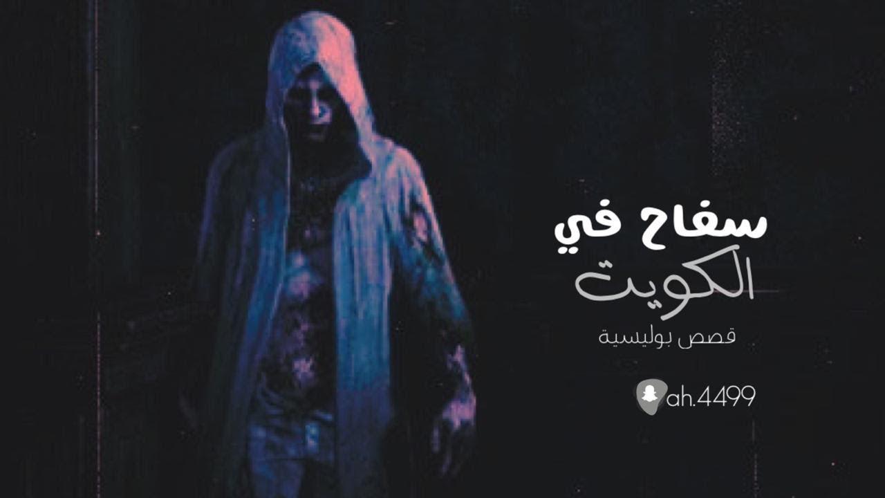 قصص بوليسية: سفاح في الكويت (جريمه) ..!