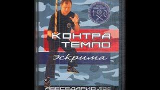 Контра Темпо Эскрима: Синавали. Бой двумя палками (2008)
