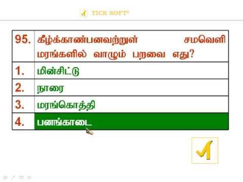 Samacheer Kalvi 7th Std Tamil Book 59
