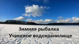 Зимняя рыбалка на Учинском водохранилище Февраль 2020
