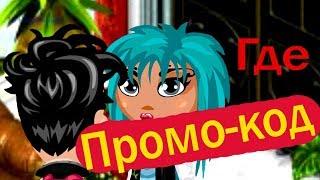 видео Промокод Kideria (Кидерия)