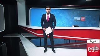 TOLOnews 10pm News 20 November 2016 / طلوع نیوز، خبر ساعت ده، ۳۰ عقرب ۱۳۹۵