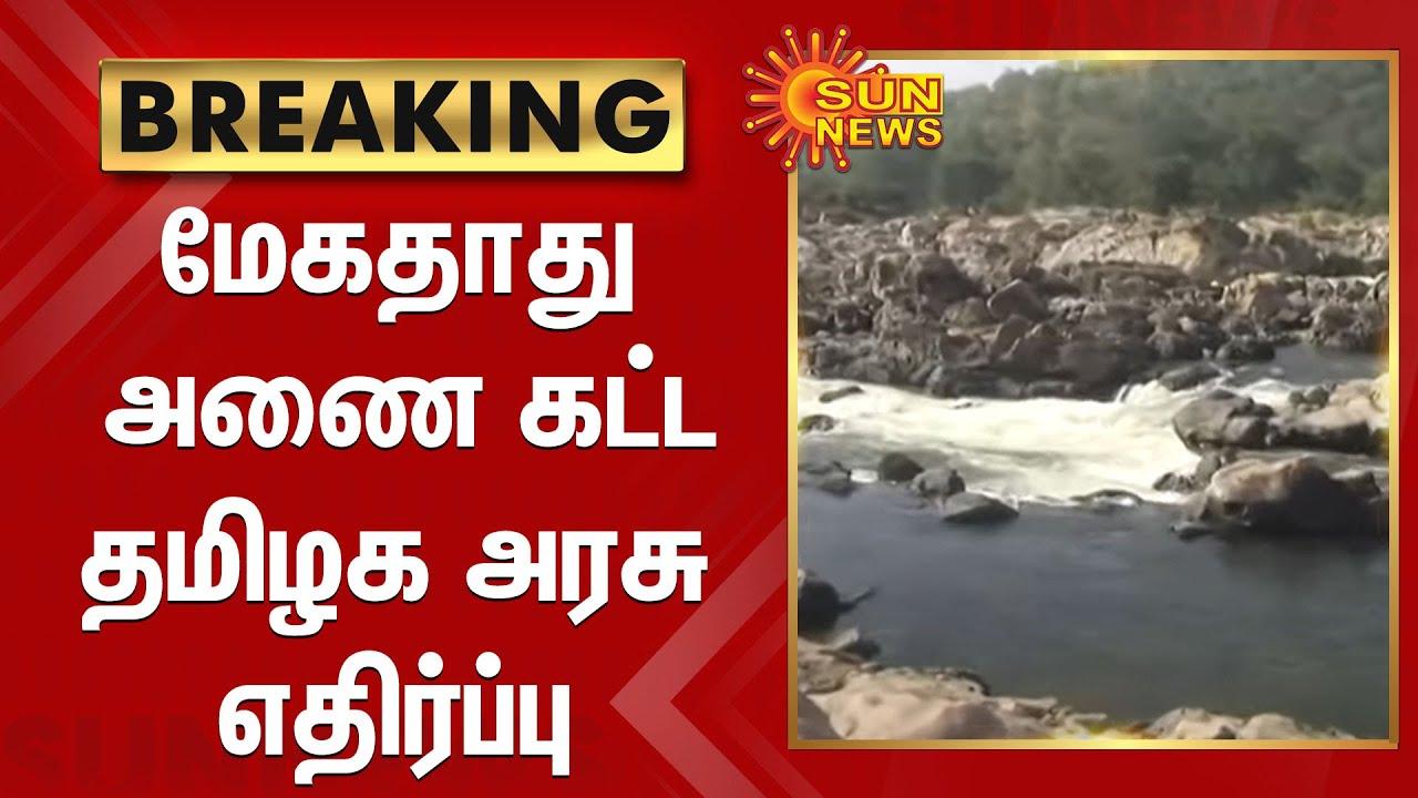 #BREAKING   மேகதாது அணை கட்ட தமிழக அரசு எதிர்ப்பு   TN  opposes construction of Mega Datu dam