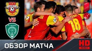 12.08.2018 Арсенал - Ахмат - 3:1. Обзор матча