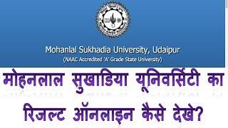 How To Download Result Of Mlsu Udaipur University In Hindi MLSU Ka Result Mobile Me Kaise Dekhe