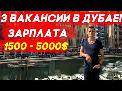 ПРЕДЛАГАЕМ РАБОТУ В ДУБАЕ! 3 ВАКАНСИИ! ЗАРПЛАТА ОТ 1500 - 5000$