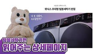 위닉스 텀블 세탁기 상세페이지를 함께 읽어요!
