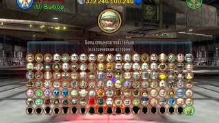 LEGO Star Wars The Clone Wars БОНУС!!! 100% пройдено (часть 1)