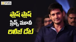 Mahesh babu new movie title & first look release date confirmed - filmyfocus.com