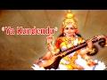 Ya Kundendu | Saraswati | Kum Eshwar Pandit, Kum Sneha Suresh, Kum  Ankita Joshi