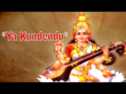Ya Kundendu | Saraswati | Kum Eshwar Pandit, Kum Sneha Suresh, KumAnkita Joshi