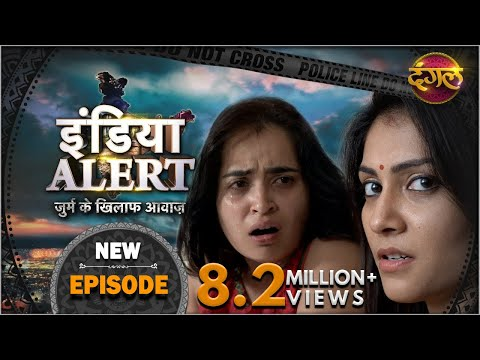 India Alert    New Episode 152    Bahan Bani Sautan ( बहन बनी सौतन )    इंडिया अलर्ट Dangal TV