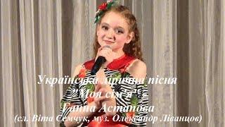 Моя сім'я (Як описати щастя дитини...) - Ганна Астапова mp3