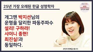 [성명학]박지선이름.박지선질병.운명을 달리한 파동주파수,설리!구하라!샤이니종현!최진실!과 동일하다.