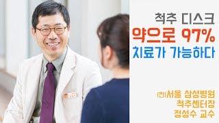 [ASIA TV] 서울 삼성병원 척추센터장 정성수 교수…