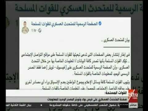 موجز الأخبار | القوات المسلحة: صفحة المتحدث العسكري على فيس بوك وتويتر المصدر الوحيد للمعلومات