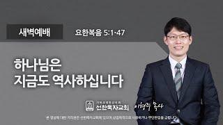 [선한목자교회] 새벽기도 2021년 04월 13일   …