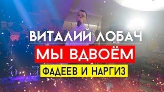 Наргиз и Фадеев - Мы вдвоём (cover Виталий Лобач) Свадебный Танец Полтава, Киев