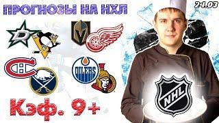 ПРОГНОЗЫ НА НХЛ КФ 9+ ДАЛЛАС - ПИТТСБУРГ ВЕГАС - ДЕТРОИТ ПРОГНОЗ И СТАВКА