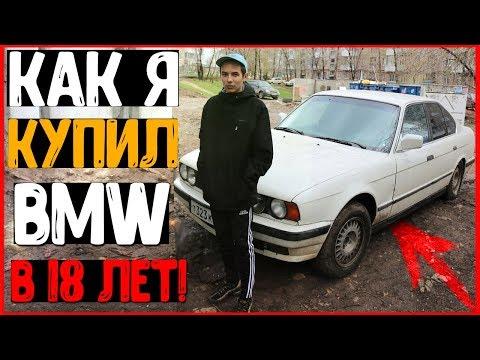 КАК Я КУПИЛ BMW В 18 ЛЕТ!