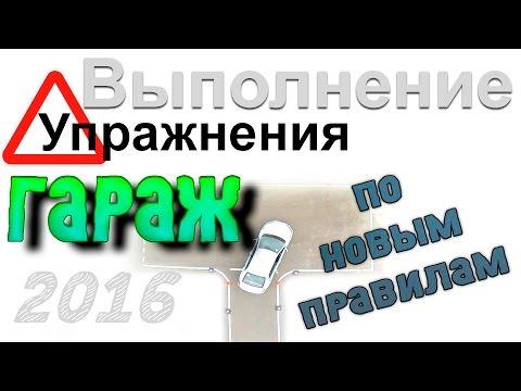 Урок вождения на автодроме (Видео урок)