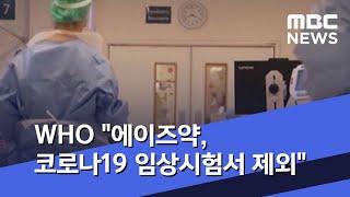 "WHO ""에이즈약, 코로나19 임상시험서 제외"" (2020.07.05/뉴스투데이/MBC)"