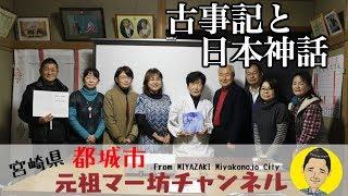 【元祖マー坊チャンネルNo519】「古事記」と「日本神話の世界」を学ぶ ...