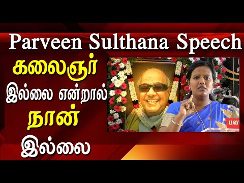 parveen sultana speech on karunanidhi tami news        For More tamil news, tamil news today, latest tamil news, kollywood news, kollywood tamil news Please Subscribe to red pix 24x7 https://goo.gl/bzRyDm red pix 24x7 is online tv news channel and a free online tv