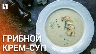 Готовим грибной крем-суп / видео рецепт