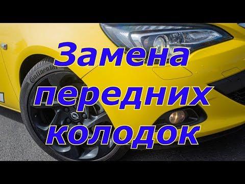 Замена колодок Opel Astra J GTC