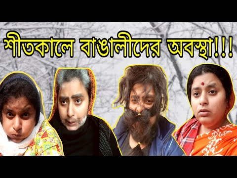 Bengalis During Winter | Types Of People In Winter | Bengali Funny Video | Make Life Beautiful