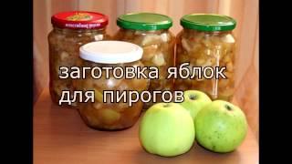 Яблоки лольками  Заготовка для пирогов