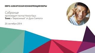 Собрание #ЕАКВ14 | Никки Круз | Тема: «