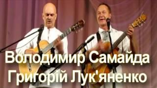 Володимир Самайда, Григорій  Лук