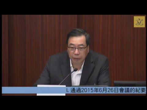 內務委員會會議(第一部分)(2015/07/03) - YouTube