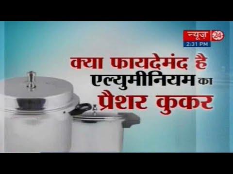 Sanjeevani || Aluminium pressure cooker bad for health?