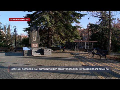 НТС Севастополь: Зелёный островок: как выглядит сквер Севастопольских курсантов после ремонта