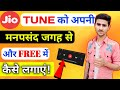 Jio Tune Ko Beech Mein Se Kaise Lagaye | How To Set Jio Tune Free In Hindi | Technical All Indian