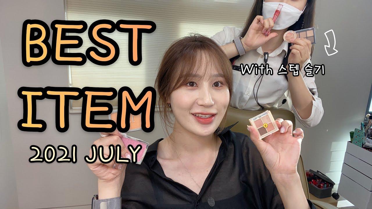 7월 한 달 동안 정말 잘쓴 기초부터 색조 추천해요! (Feat. 메이크업 스텝의 추천템)