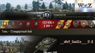 Объект 140  Медаль Колобанова в эпичном бою)  Топь – Стандартный бой  Tanks 0.9.13 WОT