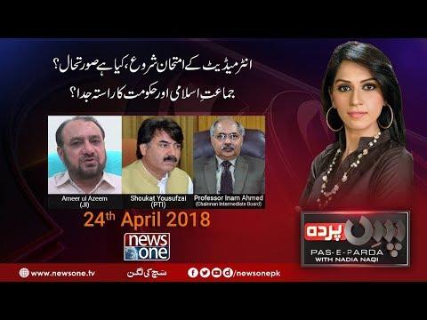 Pas E Parda | 24-April-2018 | News One